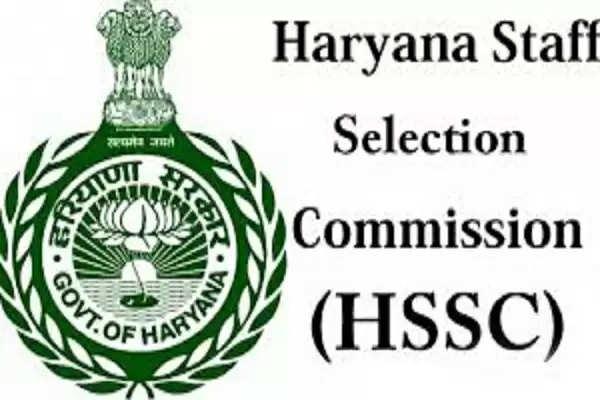 HSSC ने रद्द की एक भर्ती, जानिये पूरी जानकारी
