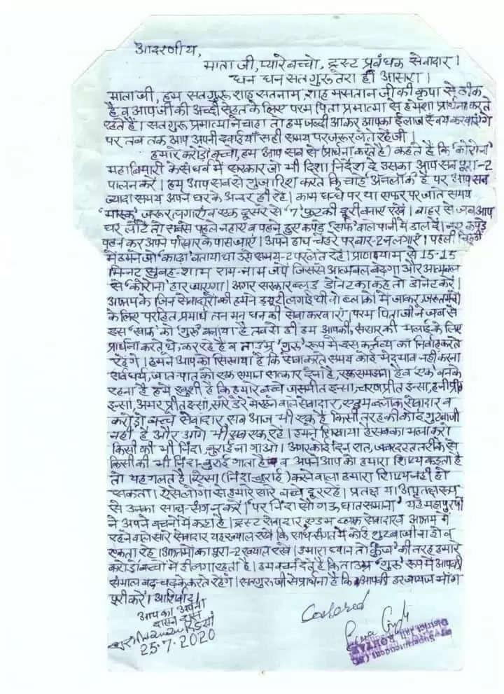 गुरमीत राम रहीम ने फिर लिखी मां और समर्थकों के लिए चिट्ठी, पढ़िए क्या भेजा संदेश
