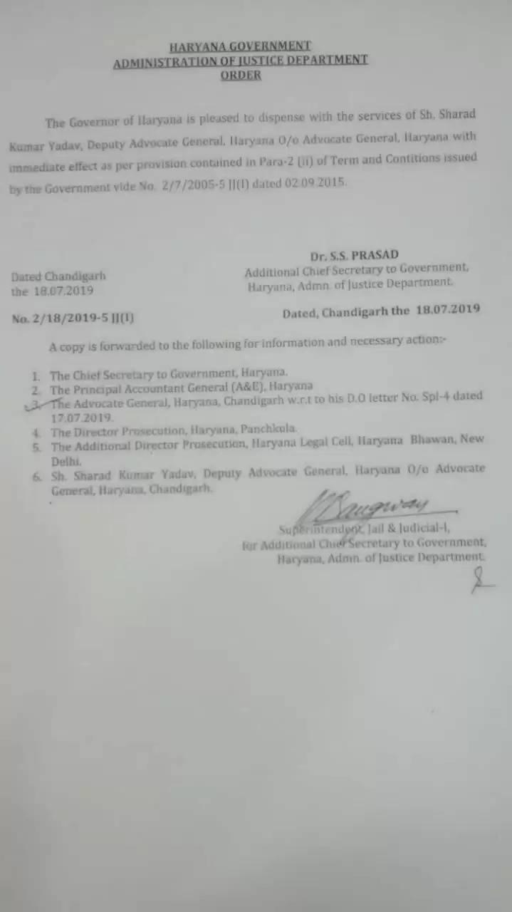 हरियाणा सरकार ने हटाए तीन लॉ ऑफिसर, आदेश जारी