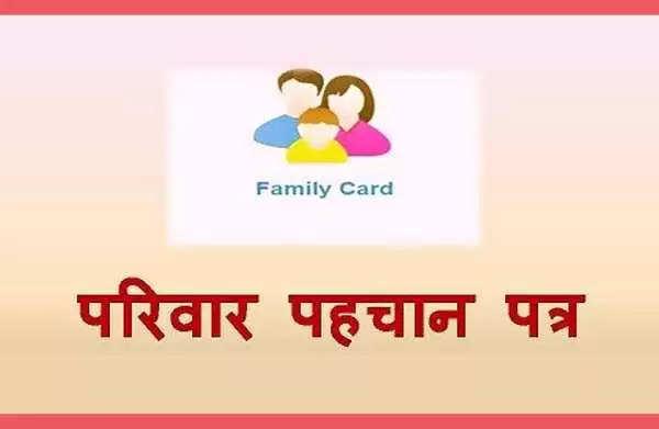 Haryana के प्राइवेट स्कूलों में बनेंगे परिवार पहचान पत्र, पढ़िए पूरी खबर-