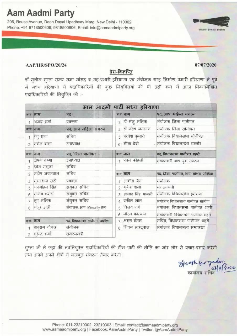 आम आदमी पार्टी ने हरियाणा में किया संगठन का विस्तार, देखें नियुक्त किए पदाधिकारियों के नामों की लिस्ट