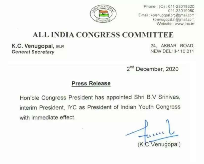 यूथ कांग्रेस के अध्यक्ष बने बीवी श्रीनिवास, सोनिया गांधी ने जारी किए आदेश