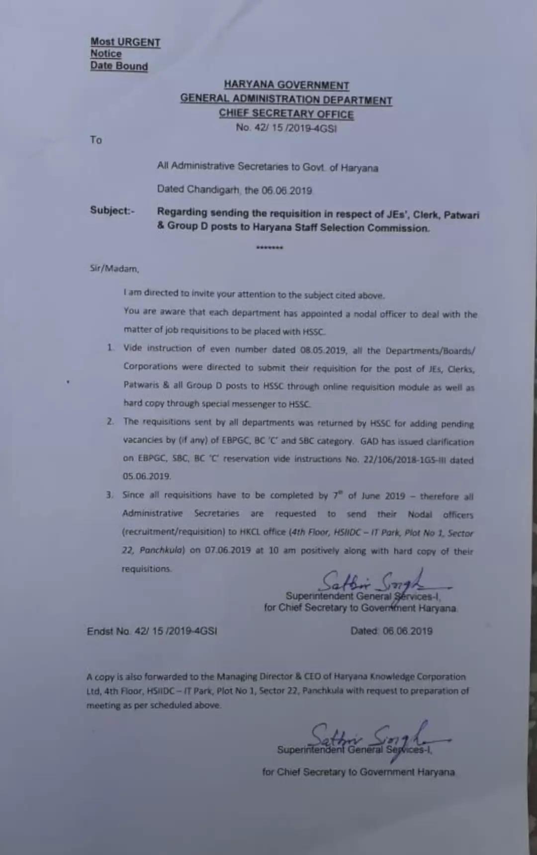 हरियाणा में सरकारी नौकरियों की आएगी बहार, देखें ये आदेश