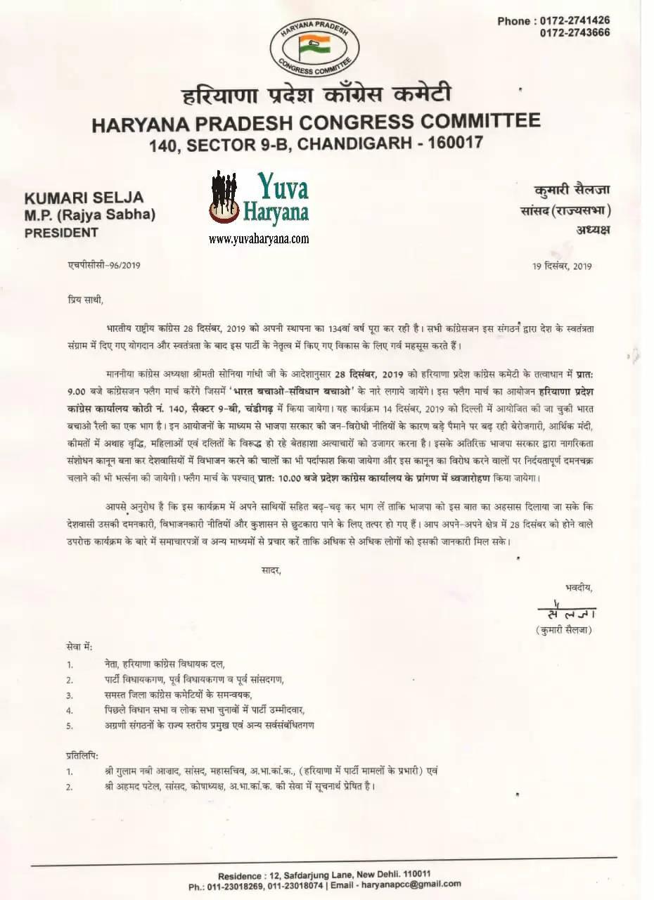 28 दिसंबर की तैयारी में जुटी कांग्रेस, कुमारी सैलजा ने जारी किया ये पत्र