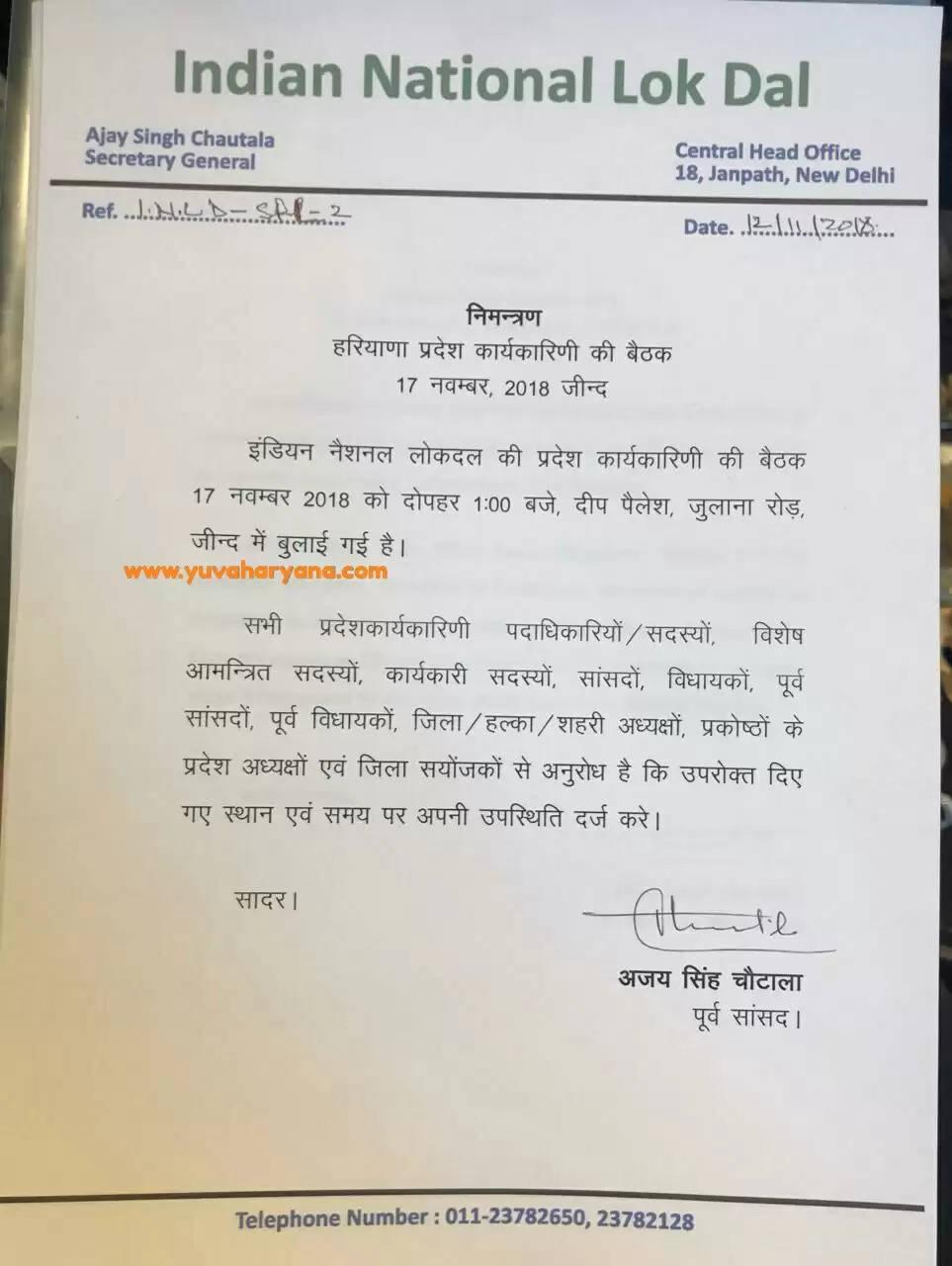 अजय चौटाला ने पार्टी के सभी विधायकों, सांसदो, जिलाध्यक्षों को दिए सख्त निर्देश, 17 की बैठक में शामिल नहीं हुए तो होगी कड़ी कार्रवाई