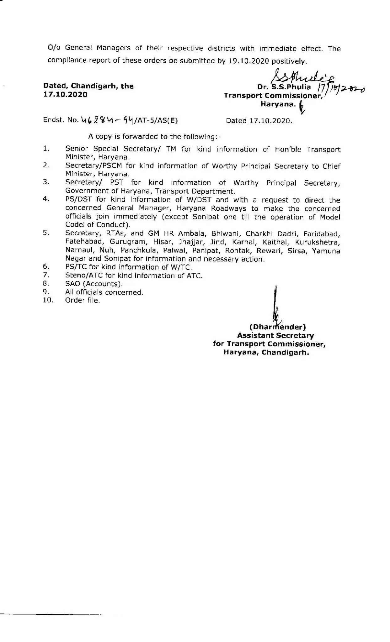 Haryana के कर्मचारियों के हुए तबादले, नियुक्ति और टर्मिनेट के ऑर्डर जारी, देखिये